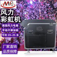 供应玛雅舞台***设备MYC-O彩纸风力彩虹机