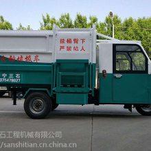 【纯电动垃圾车-山东新能源三轮垃圾车在哪里买】济宁三石