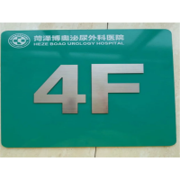 移动标牌制作保定移动标牌制作