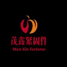 河北茂鑫紧固件制造有限公司