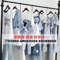 纳纹旗下时尚休闲品牌 MissLi蜜斯丽 19夏 品牌库存女装尾货走份批发 厂家一手货源