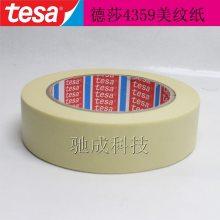 批发价 德莎TESA4359 遮蔽胶带 美纹纸胶带