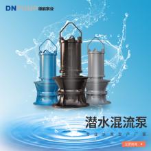 新型潜水混流泵 耐高温耐腐蚀 德能泵业