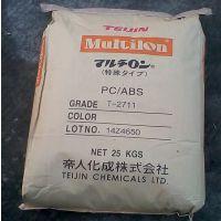 长期供应 PC/ABS T-2711J 日本帝人