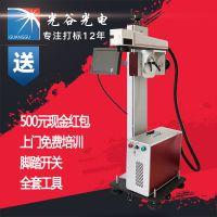 光谷激光流水线金属刻字机镭雕机械配件磨具镭射机光纤飞行激光打标机