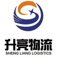 上海升亮物流有限公司