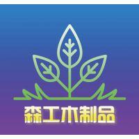 晋江市森工木制品有限公司