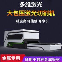 光纤金属激光切割机公司,不锈钢板材激光切割设备价格,大包围激光切割机器厂家