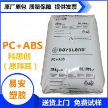 薄壁原料阻燃PC/ABS德国拜耳FR3002高流动PC合金