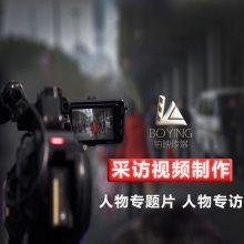 展会企业英文宣传片拍摄 外贸公司形象片制作 参展专题视频拍摄
