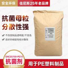 白色PE塑料抗菌母粒GNCE5700-PE10
