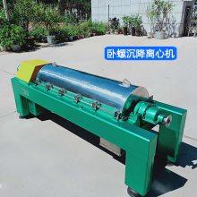 辽宁富一LW300卧螺离心机污水处理设备 不锈钢全自动离心机厂家