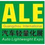 2020广州国际汽车轻量化展览会