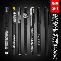 己米广告笔定制创意中性笔 随手促销礼品笔盒装 水性笔做题必备可擦笔 公司会议商务笔印logo