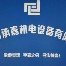 东莞市承嘉机电设备有限公司