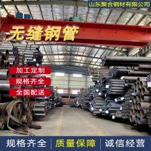 现货供应无缝钢管精密管 40cr45号钢外径50圆管厂家直销
