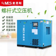苏州工厂直发螺杆式空压机7.5kw 稳定螺杆式压缩机 工频空压机
