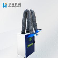 厂家直销移动双臂焊烟净化器 电焊烟雾除尘器 双臂焊烟除尘器