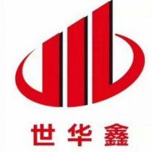 山东世华鑫智能科技有限公司