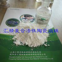 供应汇精活性复合陶瓷微珠用于橡塑增强改性