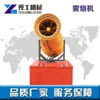 除尘雾炮机环保设备 风送式降尘喷雾机 高效节能 厂家直销