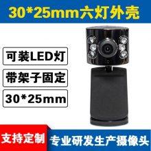 USB摄像头38X38板 工业相机外壳颜色可选广角高清整机带壳监控可带灯外壳