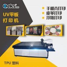 PU皮革数码印花机小型浮雕TPU手机壳平板打印机 eks埃克斯uv机