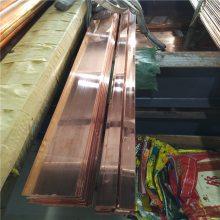 国标紫铜排 T2紫铜排 端子接地纯铜排 C1100电极红铜排现货供应