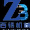 济南百铸机械制造有限公司