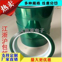 PET透明单面耐高温胶带 电路板喷漆 喷涂 PCB电镀保护胶带 绿色高温PCB电路板电子元件高温遮蔽