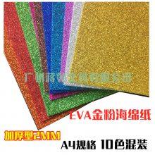 2MM海绵纸泡沫纸eva彩色金粉海绵纸diy手工材料金葱海绵纸厚A4