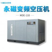 静音两级永磁变频压缩机 110kw节能螺杆两级空压机 变频螺杆式空压机