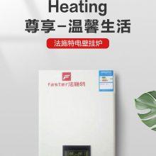 法施特即热式壁挂炉家用热水器
