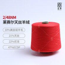 【志源】厂家直销做工精细舒适保暖莱赛尔天丝羊绒 48S/2天丝羊绒