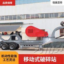 反击式建筑垃圾破碎站 可移动混凝土处理设备 山东破碎站厂家