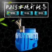 生产厂家鹤川污水提升器PE污水提升器别墅污水提升器 地下室污水提升设备