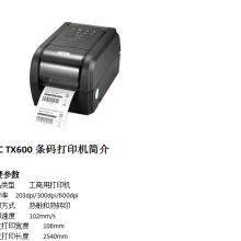 TSC标签打印机价格 TSC TX600标签机多少钱 深圳TSC条码打印机