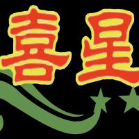 河北喜星肥业有限公司