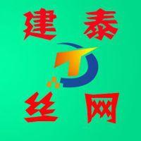 安平县建泰丝网制品有限公司