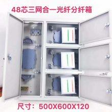 昊星 72芯三合一网络分纤箱96芯三网合一光纤分线配线箱 厂家直销