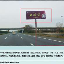 沈海高速沿海高速高炮广告牌 盐城 连云港周边高速广告位