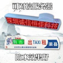 出租车LED显示屏车载LED广告屏适用各种车型全彩顶灯走字屏