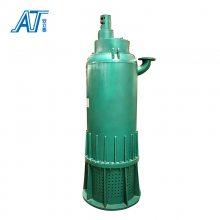BQS130KW矿用隔爆型潜水泵 潜水排沙泵厂家价格 排污潜水泵厂家 量大优惠