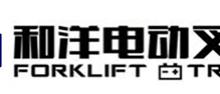 广东和洋电动叉车有限公司