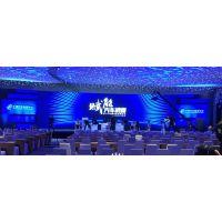 广州周年晚会策划 会务活动策划 会议酒店布置