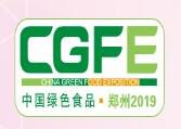 2019第二十届中国绿色食品博览会