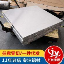 7075航空铝板 7075铝合金板 西南铝7075铝板
