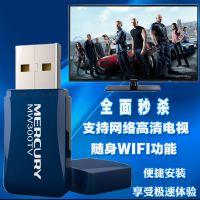 水星MW300TV移动随身wifi电视网卡 台式机无线接收器usb无线网卡