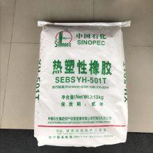 中石化巴陵sebs YH-501-新型热塑性弹性体塑胶原料