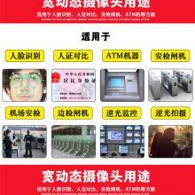 USB200万1080P高清广角宽动态摄像头模组人脸识别活体检测逆光拍摄